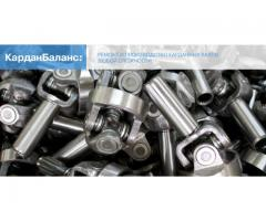 Продаем карданные валы и комплектующие