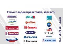 Ремонт водонагревателей на дому в Ижевске