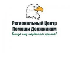 Банкротство в Ижевске. Полное списание долгов.