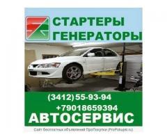Автосервис Стартеры генераторы