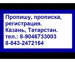 Прописка, регистрация в Казани. Скидка удмуртчанам.